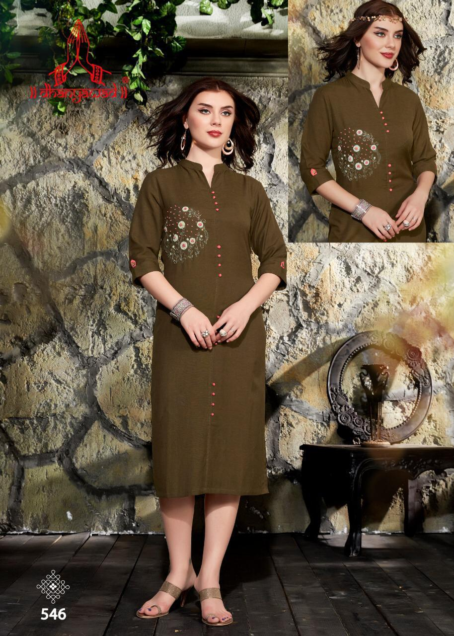 Dhanywad Rim Jhim collection 2